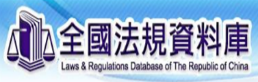 Laws&Regulation of The Republic of China